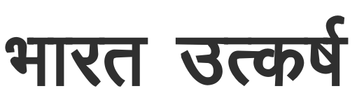 Bharat Utkarsh